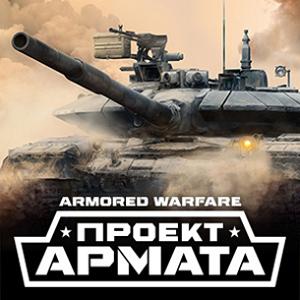 Armored Warfare: Проект Армата-почему стоит поиграть?