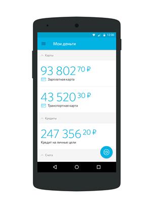 скачать приложение банк открытие на андроид - фото 3