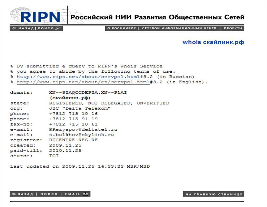 регистрация доменов ly