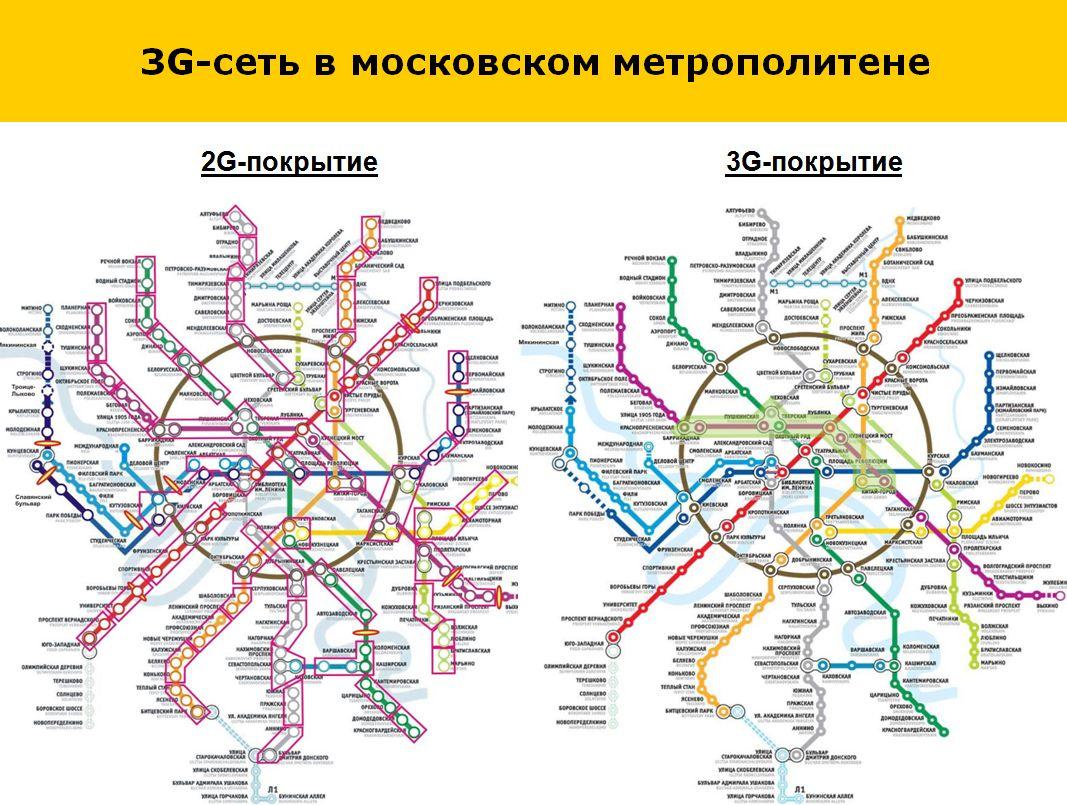 ловит ли теле2 в метро москвы работы термобелья