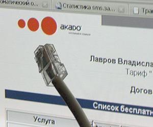 Особенности доступа в интернет от акадо