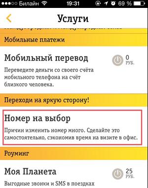 Билайн как поменять номер [PUNIQRANDLINE-(au-dating-names.txt) 25